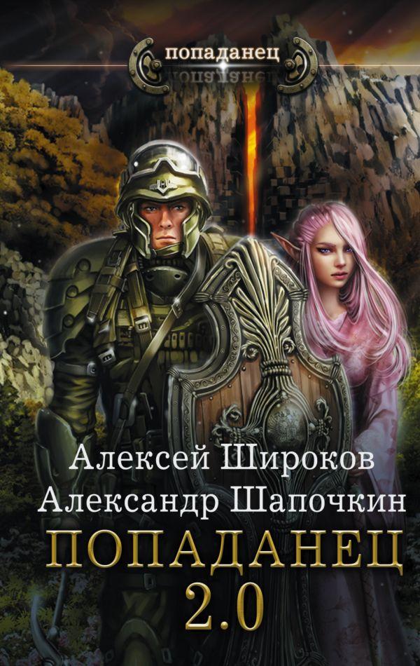 Попаданец 2.0 Широков А.В., Шапочкин А.И.