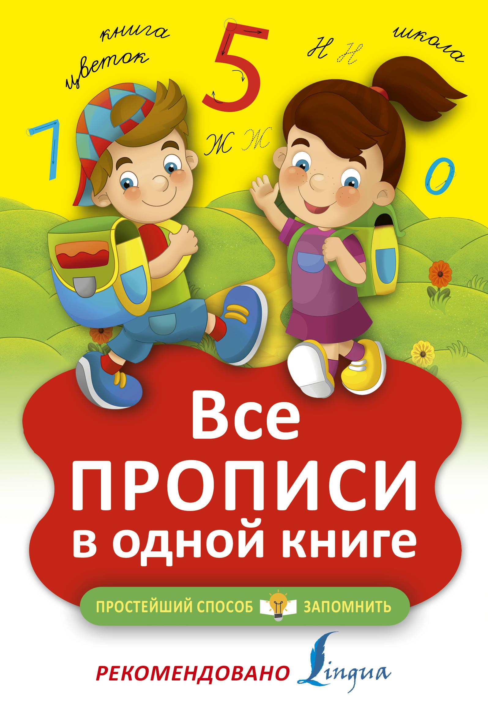 . Все прописи в одной книге ISBN: 978-5-17-100737-9 добавка 5 букв