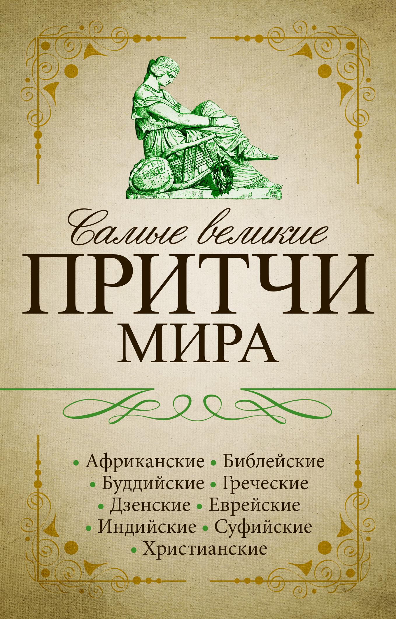 Самые великие притчи мира от book24.ru