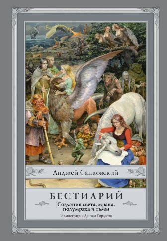 Анджей Сапковский - Бестиарий: Создания света, мрака, полумрака и тьмы обложка книги