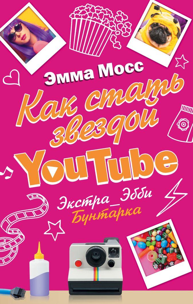 Эмма Мосс - Как стать звездой YouTube. Экстра_Эбби: Бунтарка обложка книги
