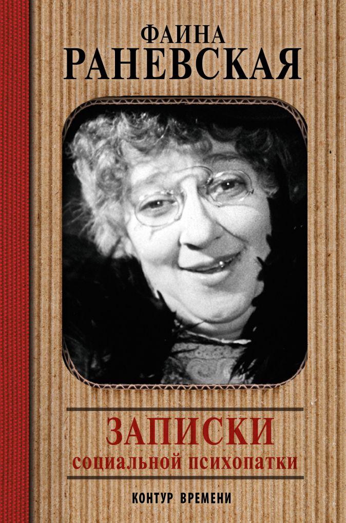 Раневская Ф. - Записки социальной психопатки обложка книги