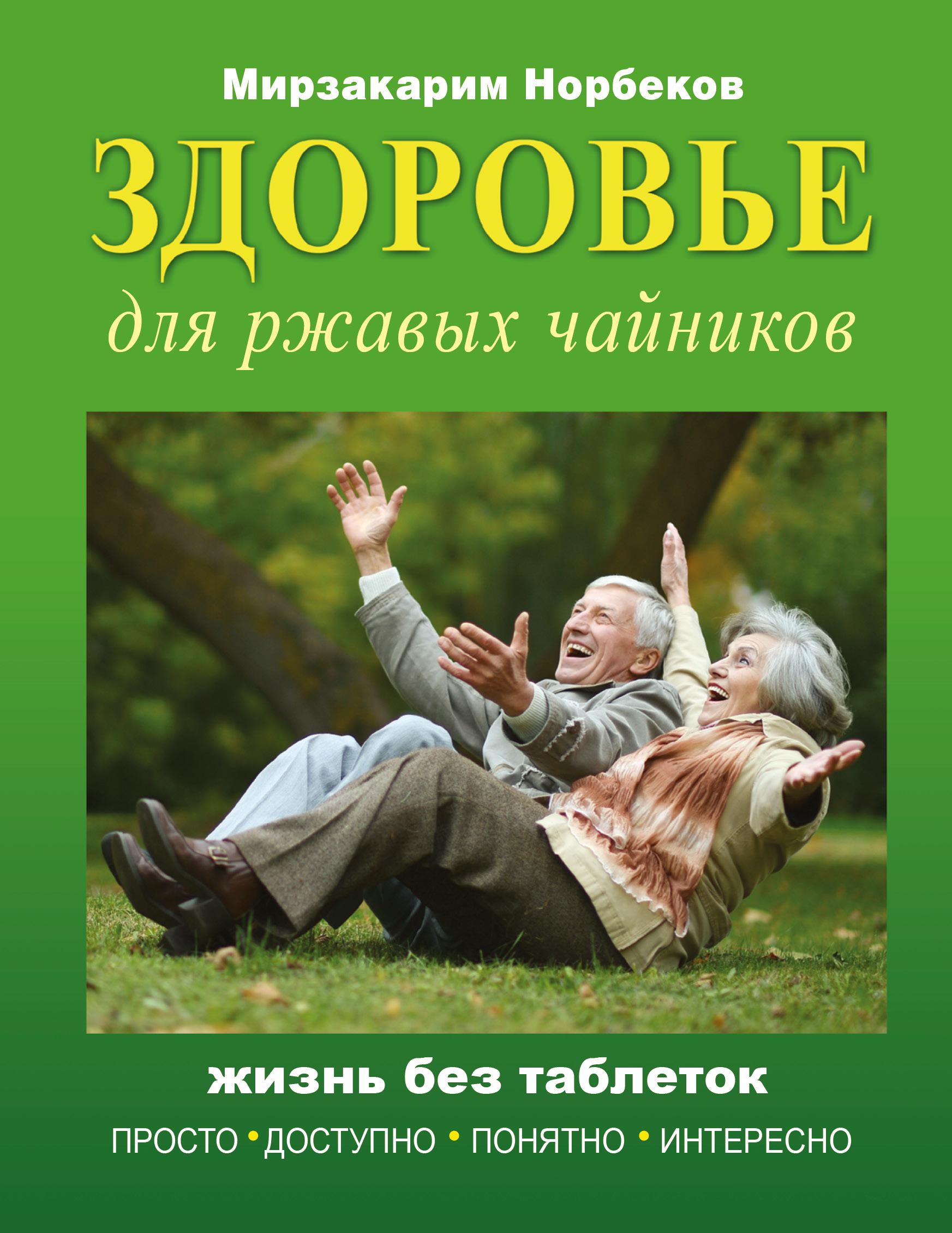 Норбеков М.С. Здоровье для ржавых чайников