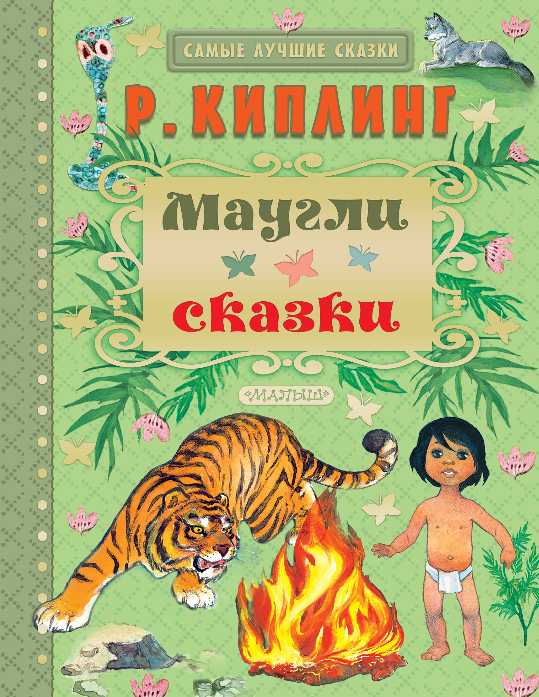 Киплинг Р.Д. Маугли. Сказки ISBN: 978-5-17-100763-8