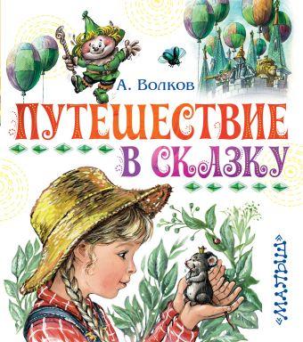 Путешествие в сказку Волков А.М.