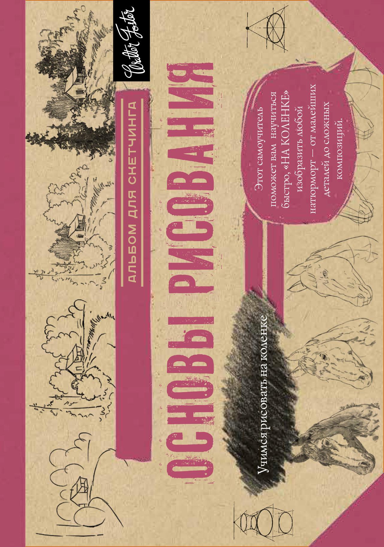 Бородычева И.С., Степанова А.Н. Основы рисования. Альбом для скетчинга цена