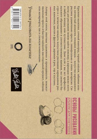 Основы рисования. Альбом для скетчинга Бородычева И.С., Степанова А.Н.