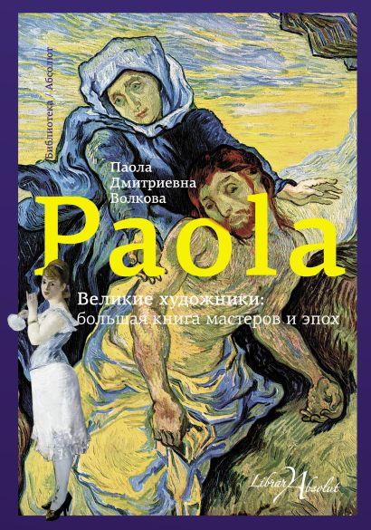 Великие художники: большая книга мастеров и эпох - фото 1