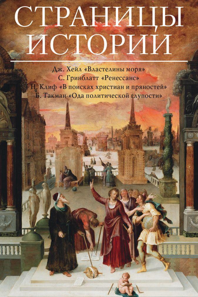С. Гринблат, Н. Клифф, Р. Хейл, Б. Такман - Страницы истории обложка книги