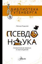 Подымов Л.И. - Псевдонаука' обложка книги