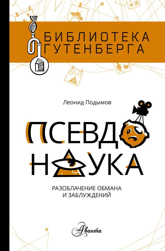 Леонид Подымов - Псевдонаука обложка книги