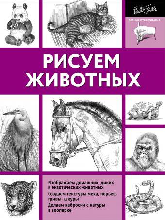 Рисуем животных Степанова А.Н.