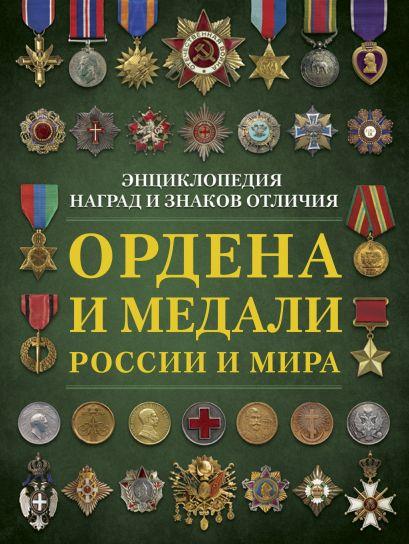 Ордена и медали России и мира - фото 1