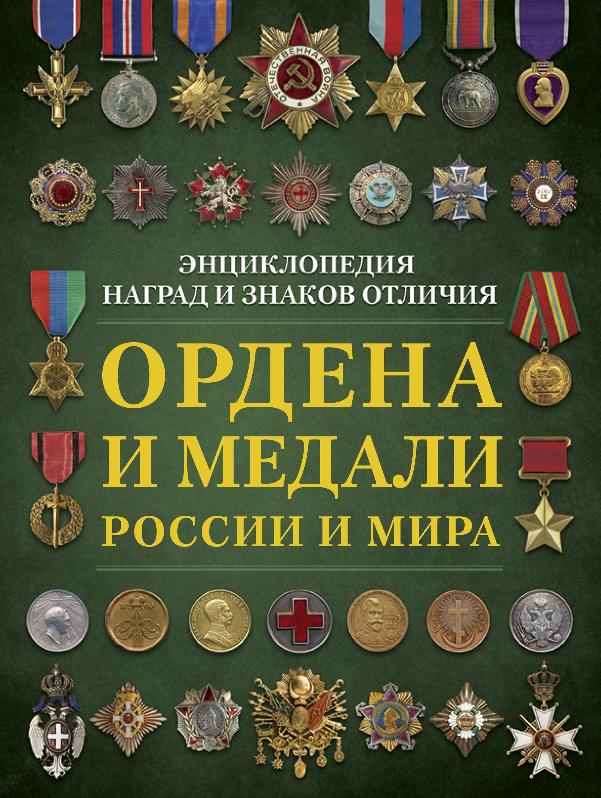 Волковский Н.Л. Ордена и медали России и мира н л волковский ордена и медали россии и мира