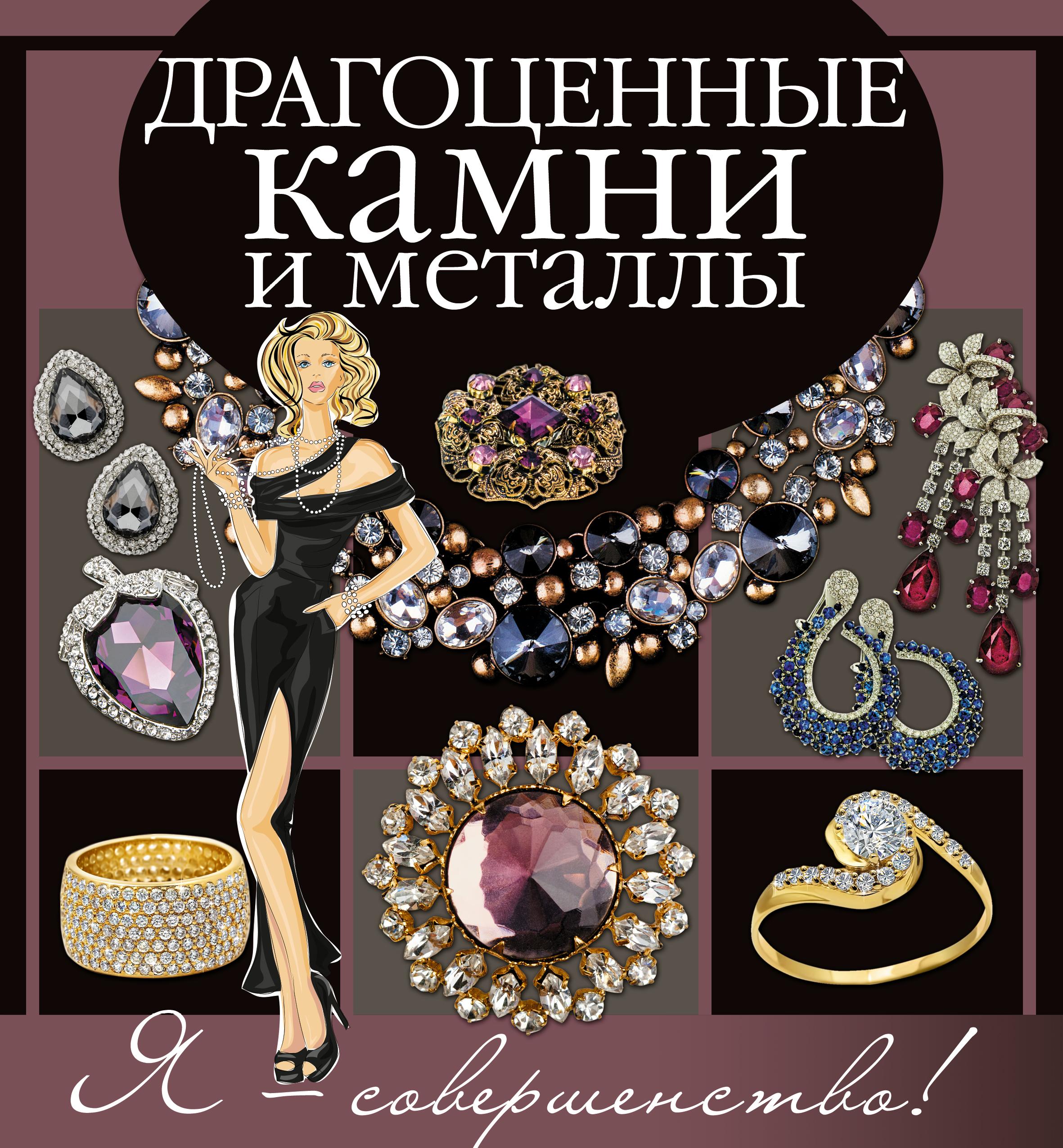 . Драгоценные камни и металлы драгоценные камни и металлы