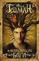 Гейман Н. - Американские боги' обложка книги