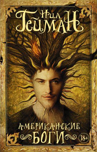 Нил Гейман - Американские боги обложка книги