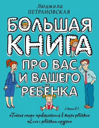 Большая книга про вас и вашего ребенка Петрановская Л.В.