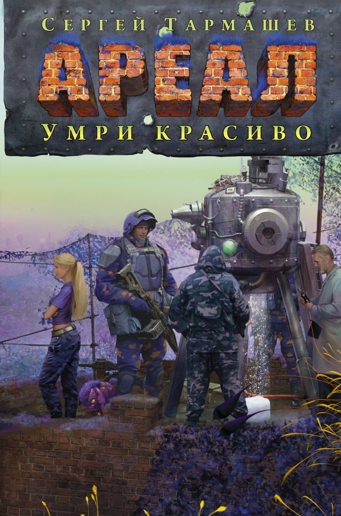 Сергей Тармашев - АРЕАЛ. Умри красиво обложка книги
