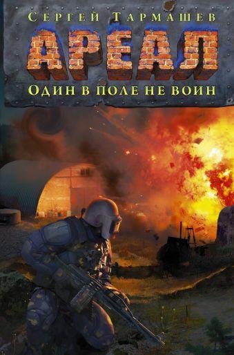 АРЕАЛ. Один в поле не воин Тармашев С.С.