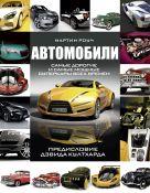 Роуч Мартин - Автомобили. Самые дорогие и самые мощные суперкары всех времен' обложка книги