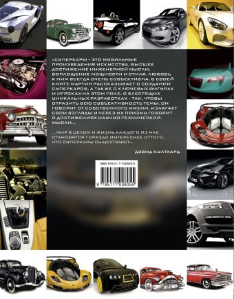 Автомобили. Самые дорогие и самые мощные суперкары всех времен Мартин Роуч
