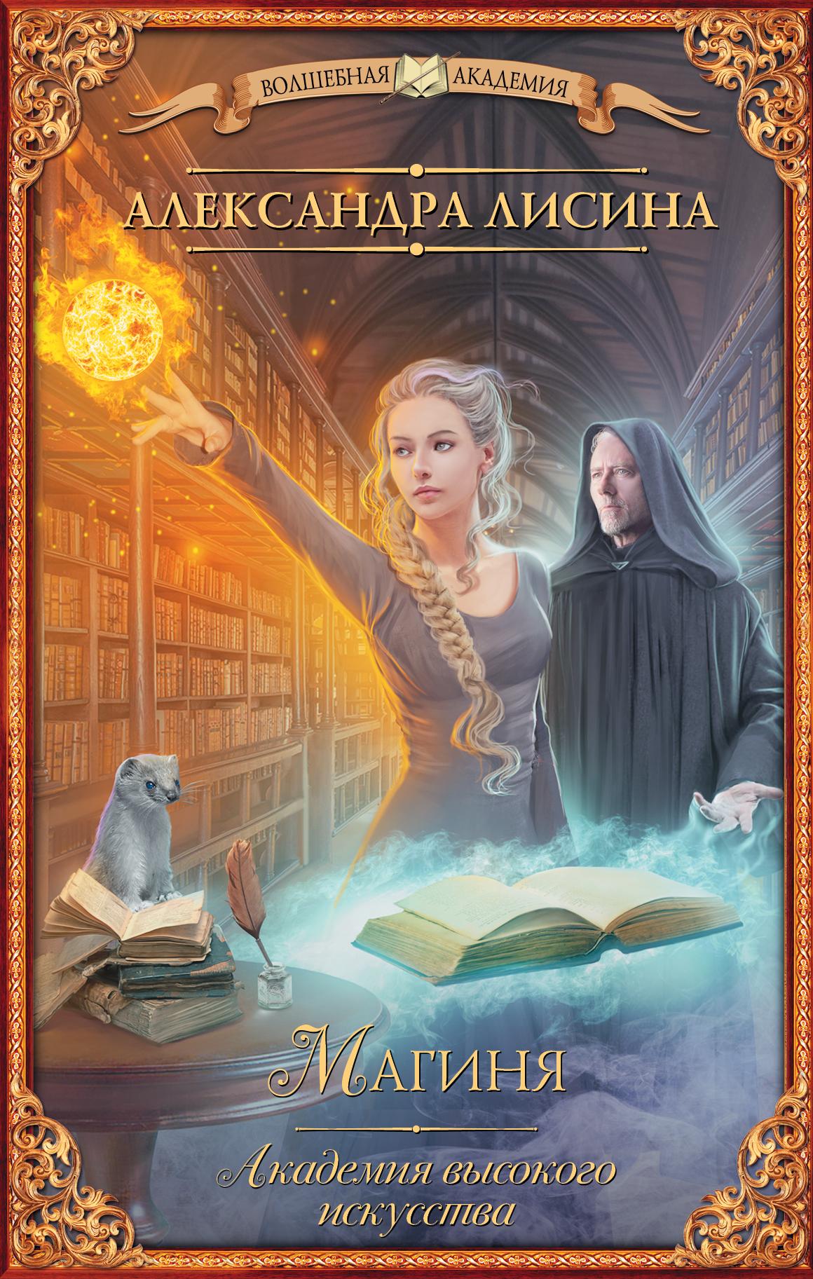 Лисина А. Академия высокого искусства. Магиня ISBN: 978-5-17-100806-2 александра лисина ученица боевого мага