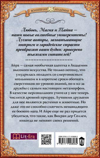 Академия высокого искусства. Магиня Александра Лисина