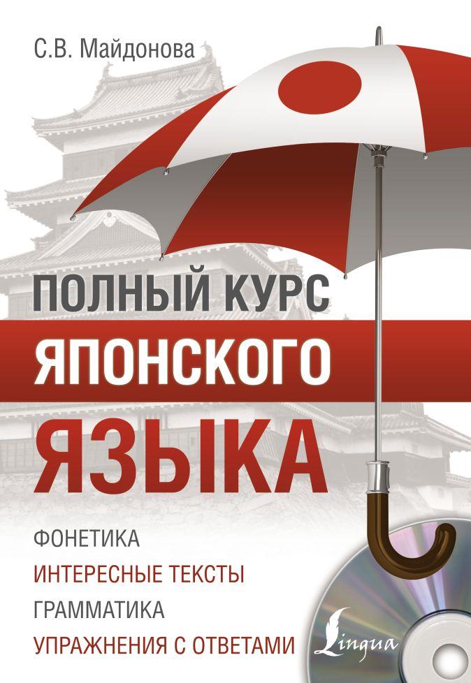 С.В.Майдонова - Полный курс японского языка + CD обложка книги