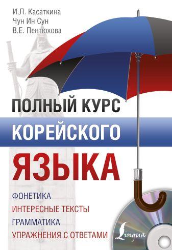 И. Л. Касаткина, Чун Ин Сун, В. Е. Пентюхова - Полный курс корейского языка + CD обложка книги