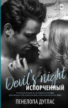 Пенелопа Дуглас - Испорченный' обложка книги