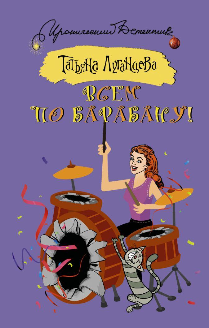 Татьяна Луганцева - Всем по барабану! обложка книги