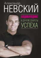 Невский Александр - Бодибилдинг и другие секреты успеха' обложка книги