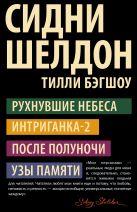 Шелдон С., Бэгшоу Т. - Сидни Шелдон' обложка книги