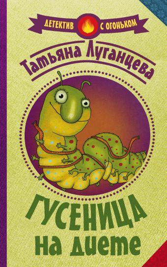Гусеница на диете Луганцева Т.И.