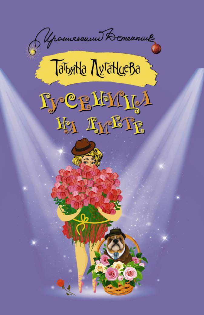 Татьяна Луганцева - Гусеница на диете обложка книги