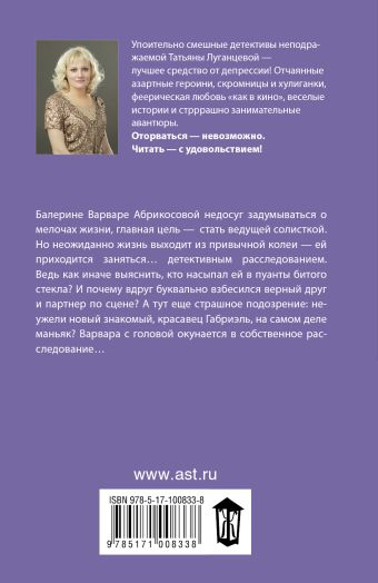Гусеница на диете Татьяна Луганцева