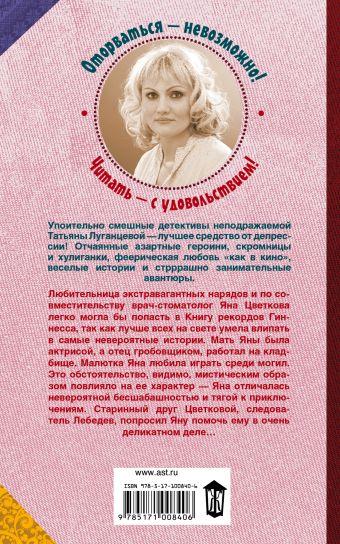 Сухой закон для Диониса Татьяна Луганцева