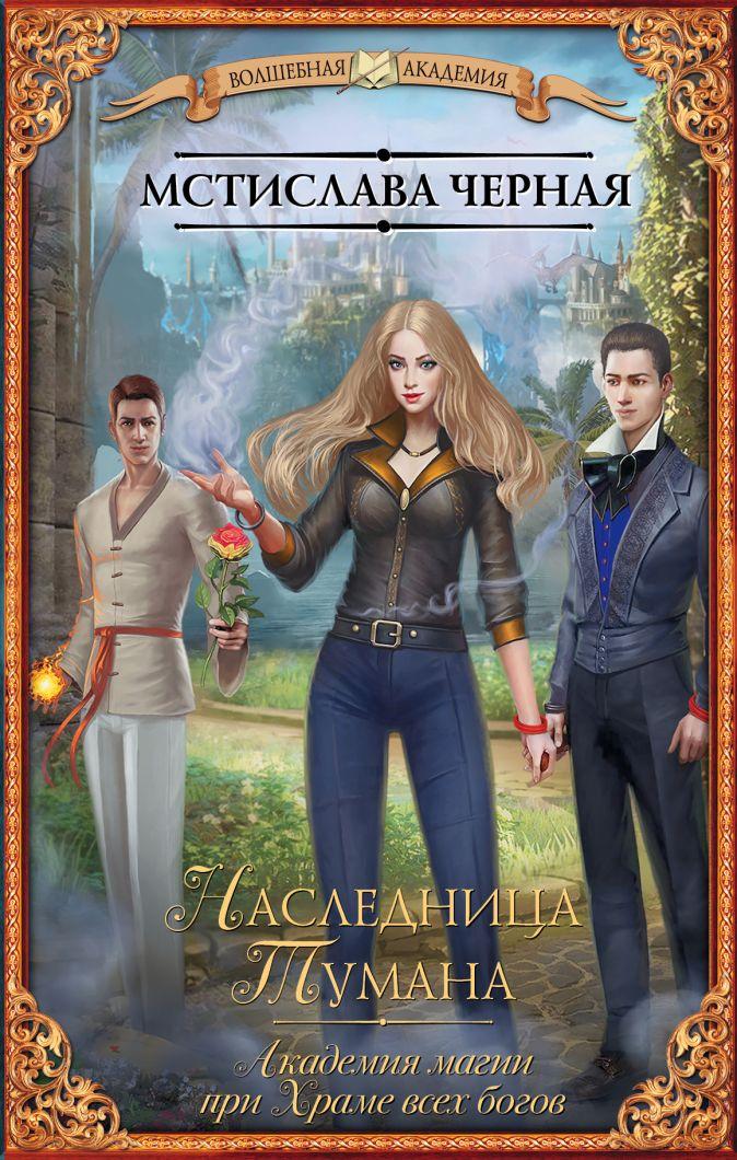 Мстислава Черная - Наследница Тумана. Академия магии при Храме всех богов обложка книги