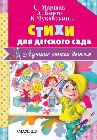 Стихи для детского сада Барто А.Л., Маршак С.Я., Чуковский К.И.