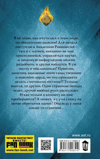 Академия Равновесия. Рожденная светом Мария Боталова