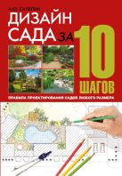 Сапелин А.Ю. - Дизайн сада за 10 шагов. Правила проектирования садов любого размера' обложка книги