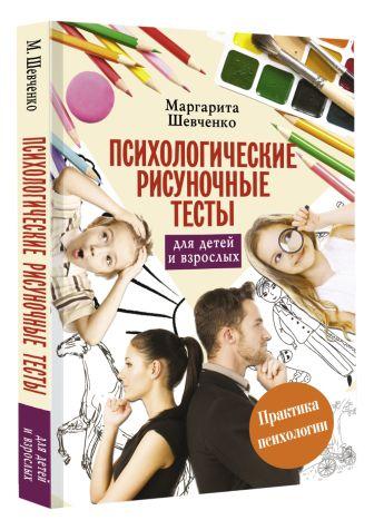 Шевченко М. - Психологические рисуночные тесты для детей и взрослых обложка книги