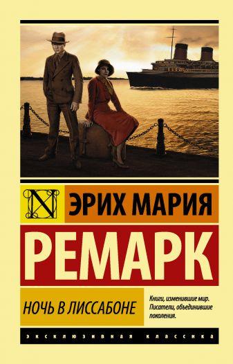 Эрих Мария Ремарк - Ночь в Лиссабоне обложка книги