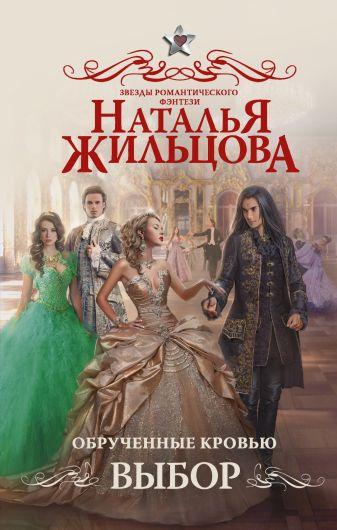 Наталья Жильцова - Обрученные кровью. Выбор обложка книги