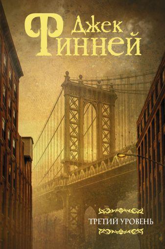 Джек Финней - Третий уровень обложка книги