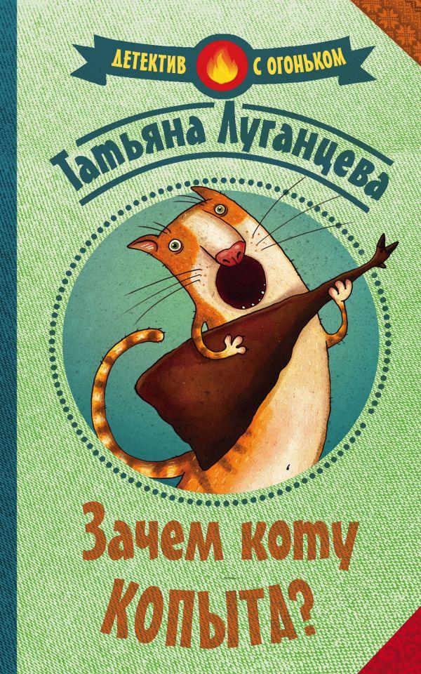 Луганцева Татьяна Игоревна Зачем коту копыта?