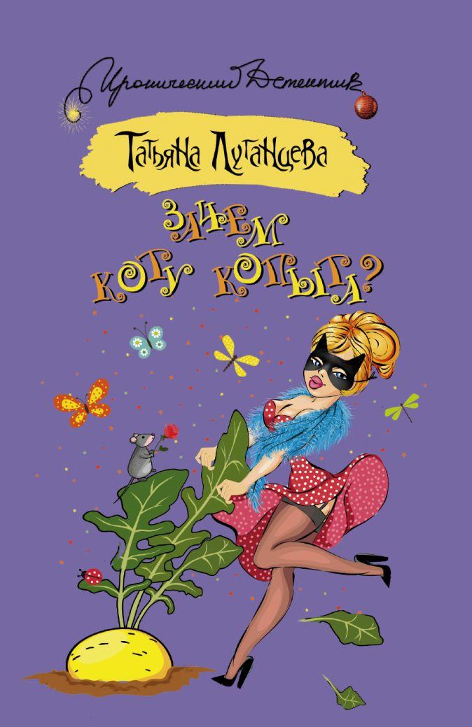 Татьяна Луганцева - Зачем коту копыта? обложка книги