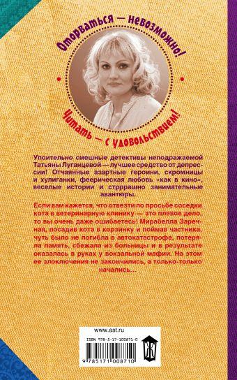 Я залезу выше крыши Татьяна Луганцева