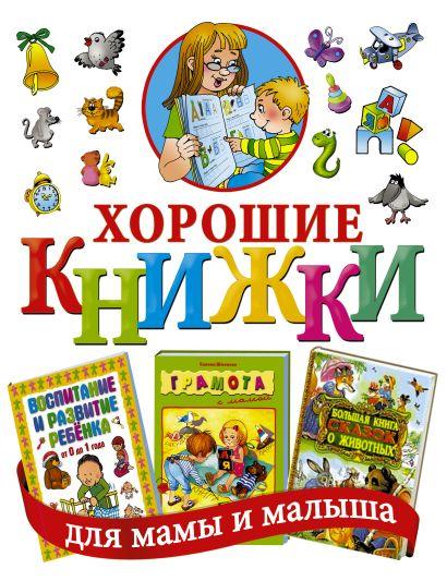 Хорошие книжки для мамы и малыша. Подарочный комплект из 3 книг в суперобложке - фото 1